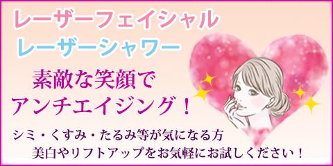1.2月facial_showerキャンペーン実施中!