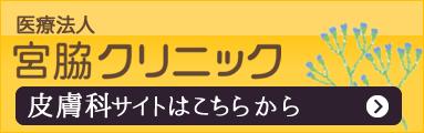 宮脇クリニック 皮膚科サイト