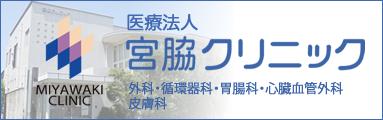 宮脇クリニック 総合サイト