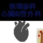 循環器科・心臓血管外科
